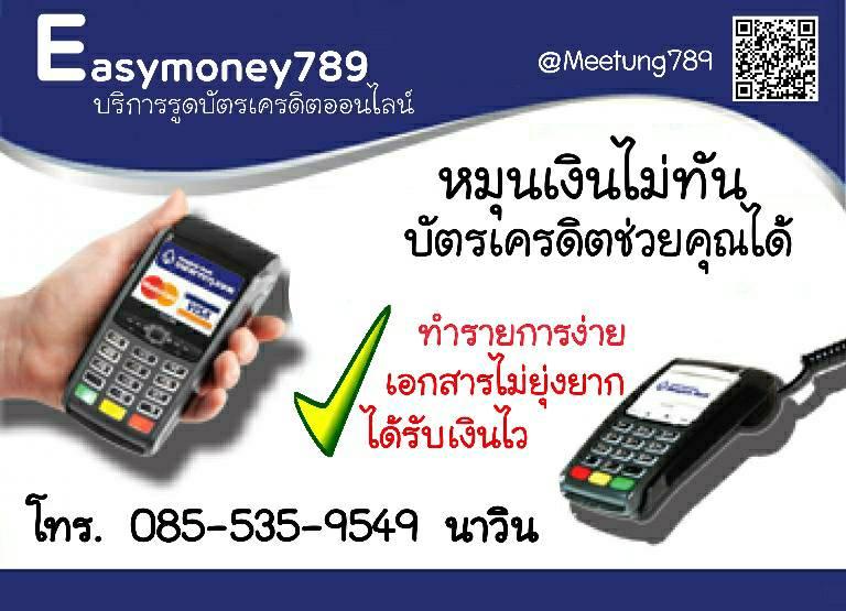 บริการรูดบัตรเครดิตเป็นเงินสด easymoney_789