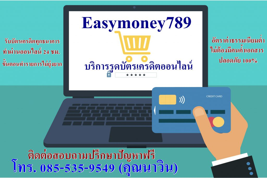 Easymoney บริการรับรูดบัตรเครดิตออไลน์